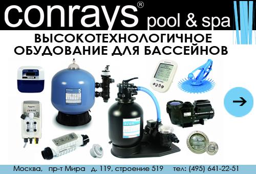 современное оборудование бассейна