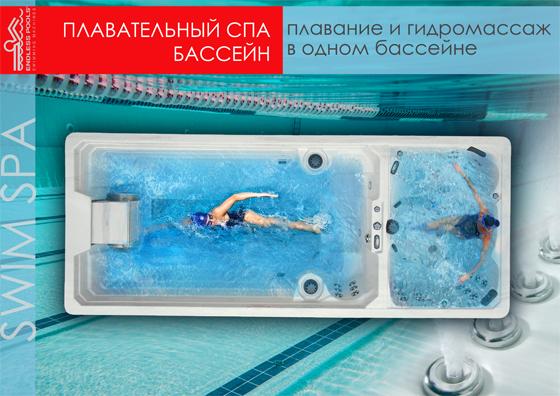 Проект Вашего бассейна начинается с идеи