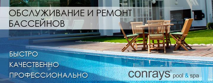 обслуживание частных бассейнов