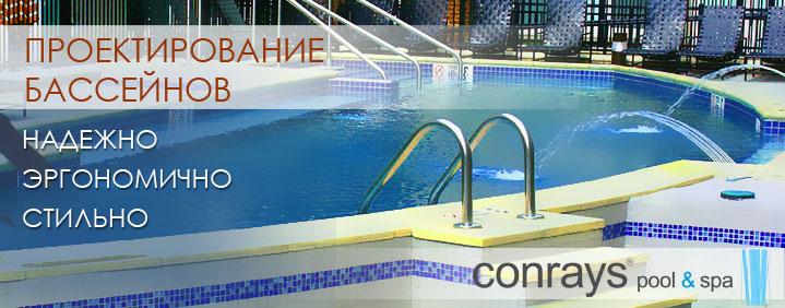 бассейнов проектирование в москве